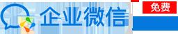 企业微信官方授权服务商-微信私域流量研究院-启微网络