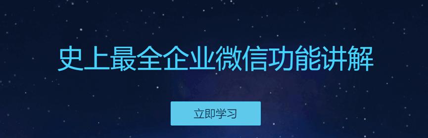 【官方】史上最全企业微信功能讲解