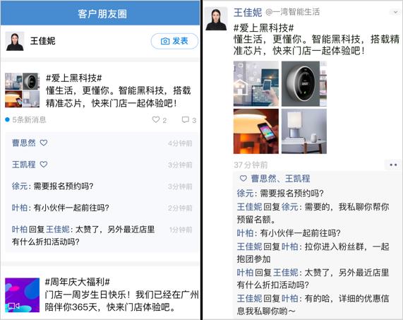 企业微信如何使用客户朋友圈?