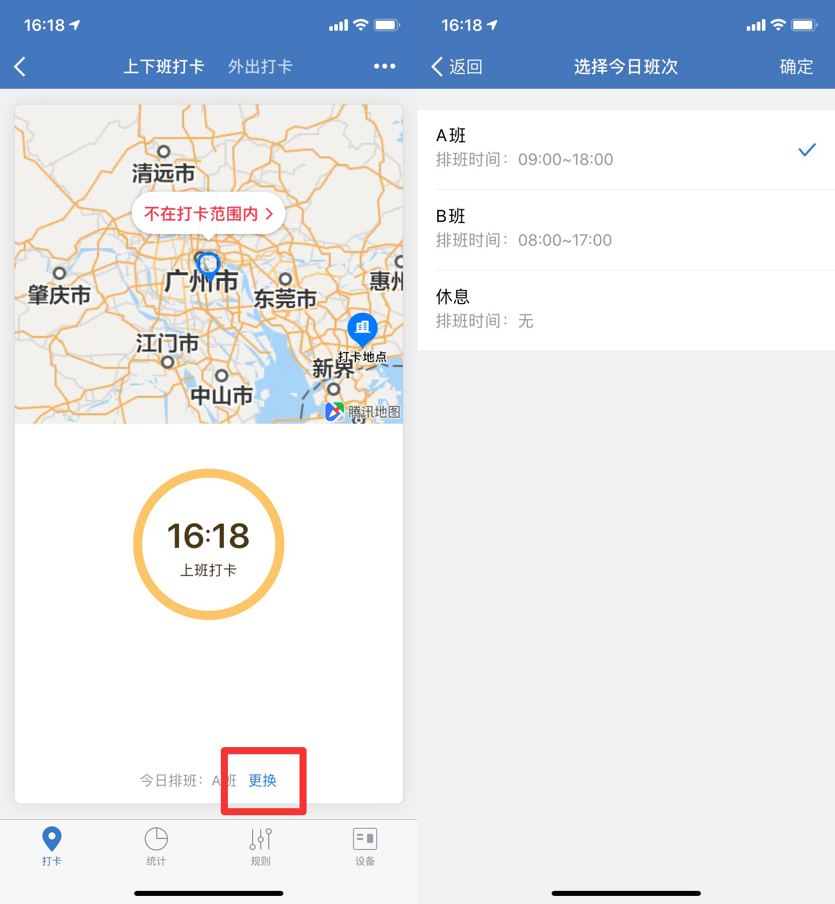 企业微信打卡-成员自排班功能介绍