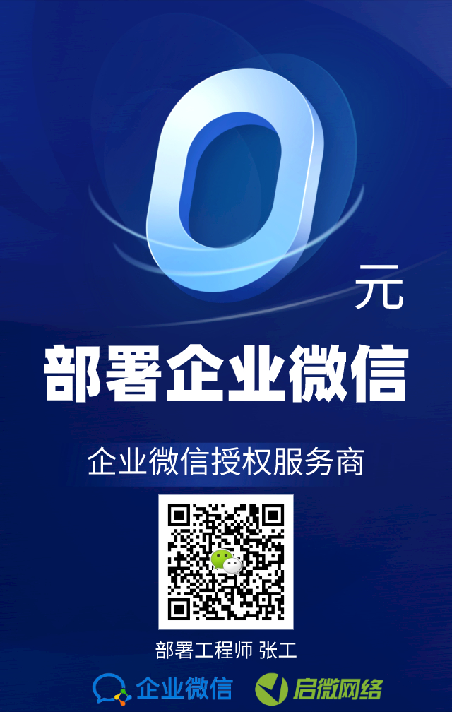 企业微信案例——江小白