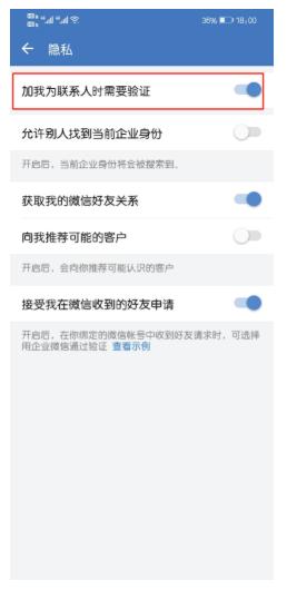 企业微信可以自动通过好友申请吗?