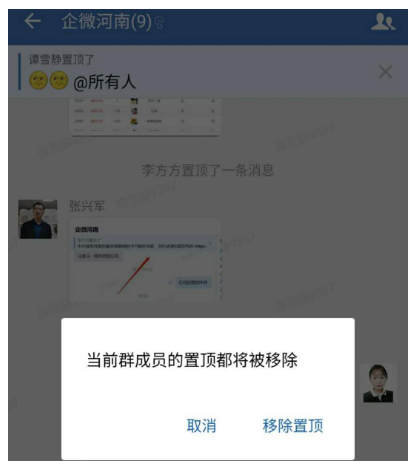 企业微信怎么取消置顶的群公告?