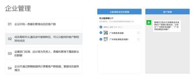 封禁WeTool后,企业微信宣布升级,新增离职继承等客户联系功能!