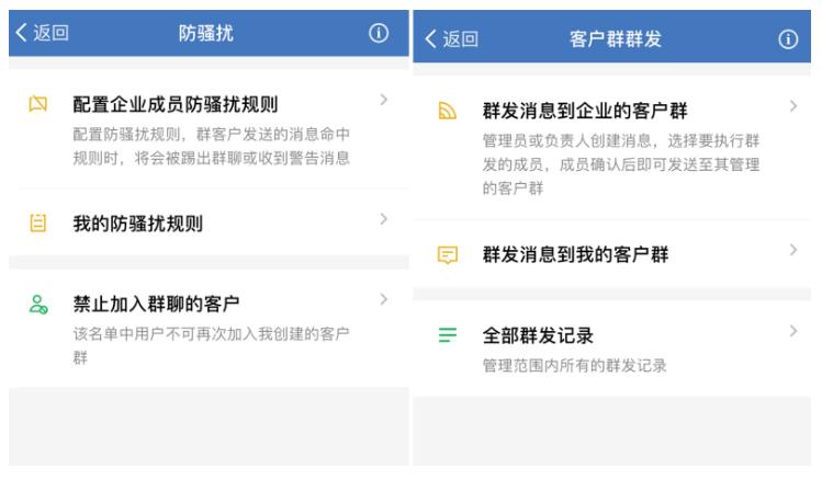 WeTool被封杀后企业微信升级,新版社群管理功能可替代第三方工具!