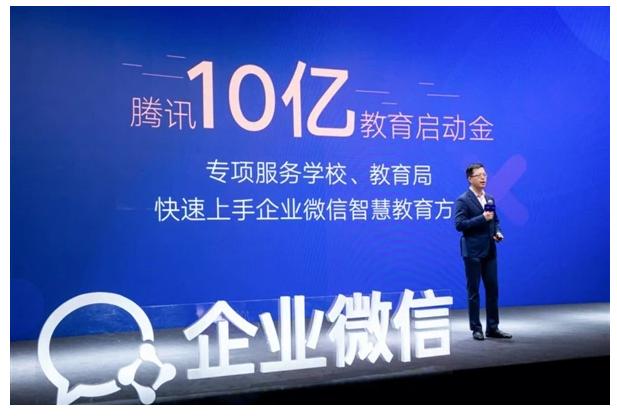 """企业微信10亿入局教育市场,腾讯教育产业大""""棋局""""和小""""突进""""!"""