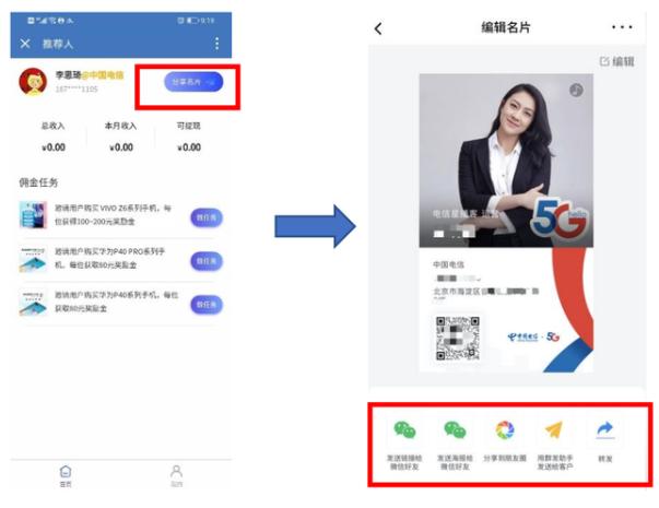中国电信全面启用企业微信 为用户提供高效精准服务!