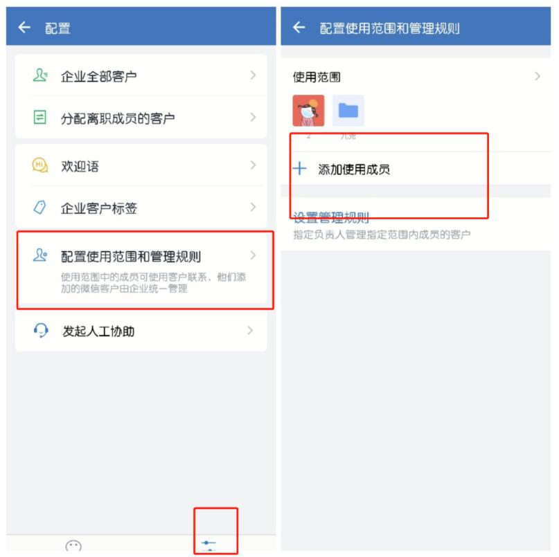 企业微信客户联系功能如何开通?
