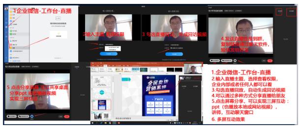企业微信热门功能详解!