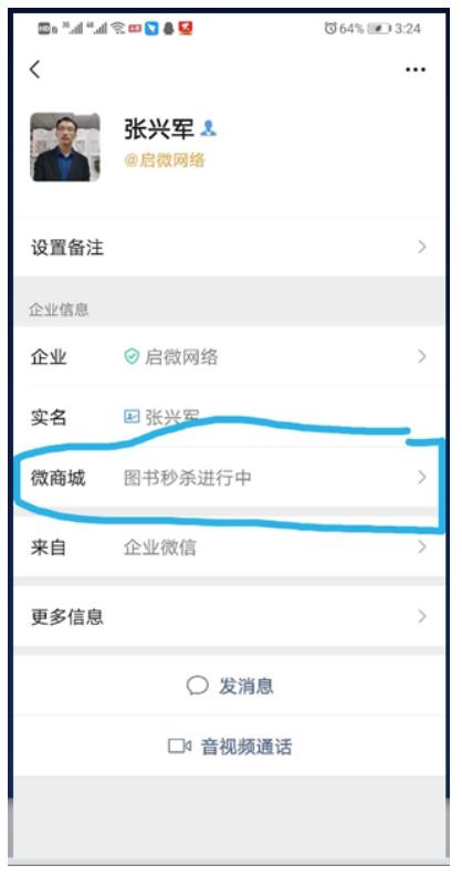 企业微信个人信息页图解!