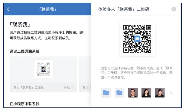 如何让客户添加我们的企业微信?