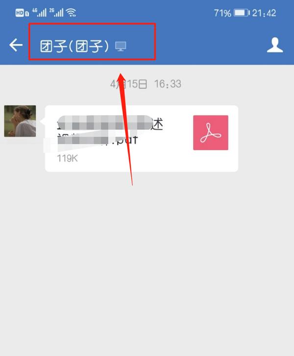企业微信离开多长时间会显示离线?
