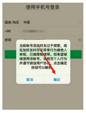 企业微信会不会封号?