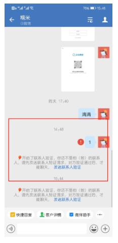企业微信被单删有什么标志?