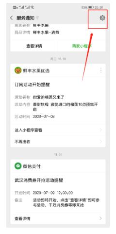微信怎么关闭企业微信服务通知?