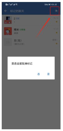 企业微信标记怎么删除?