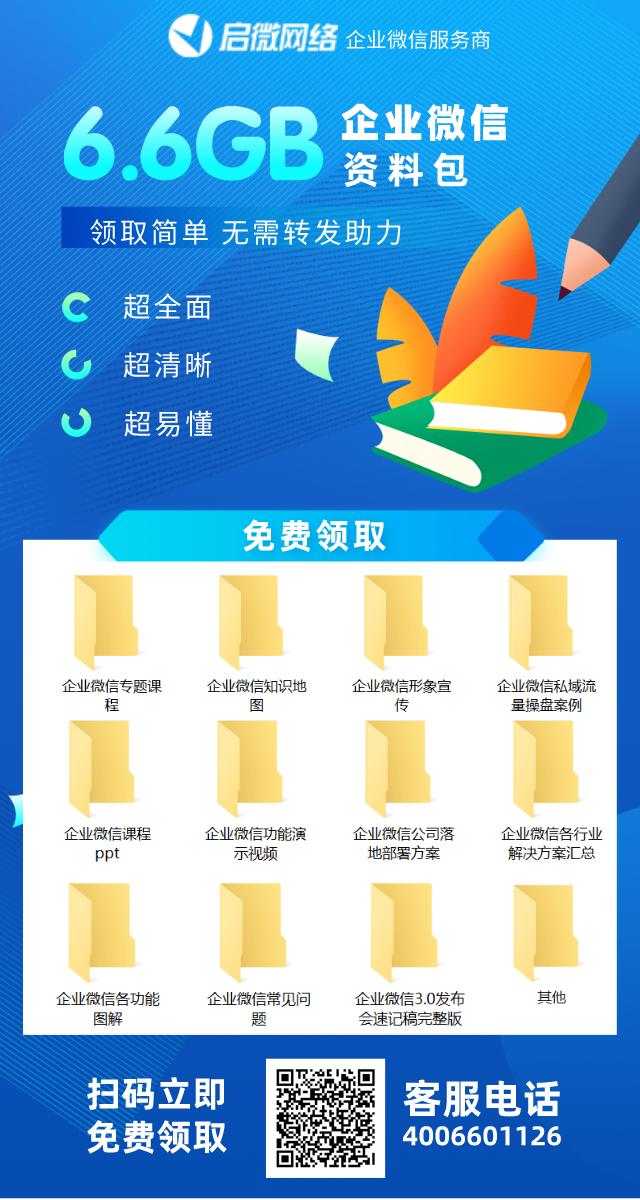 微信内测企业号入口推荐微信公众号文章,增加分发渠道!