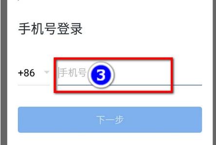 企业微信怎样通过手机验证码登录?