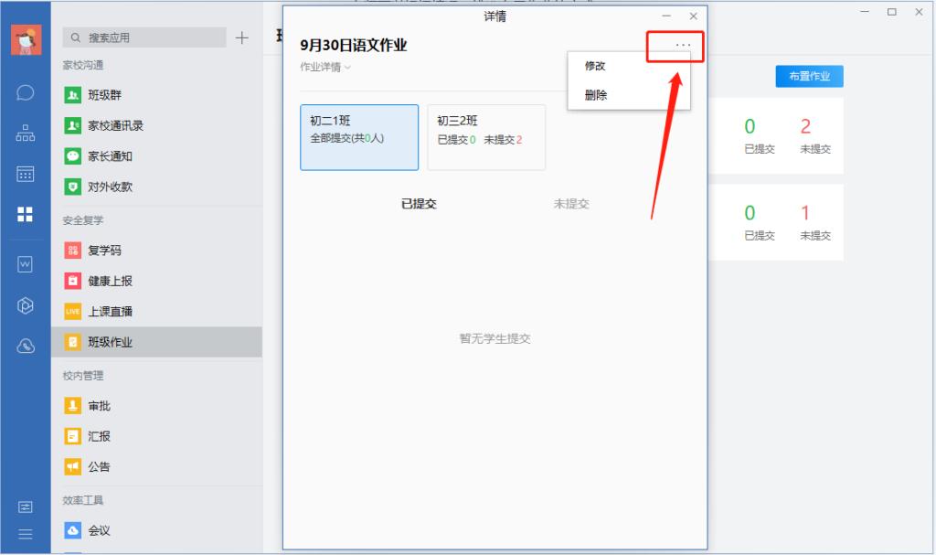 企业微信布置的作业怎么删除?