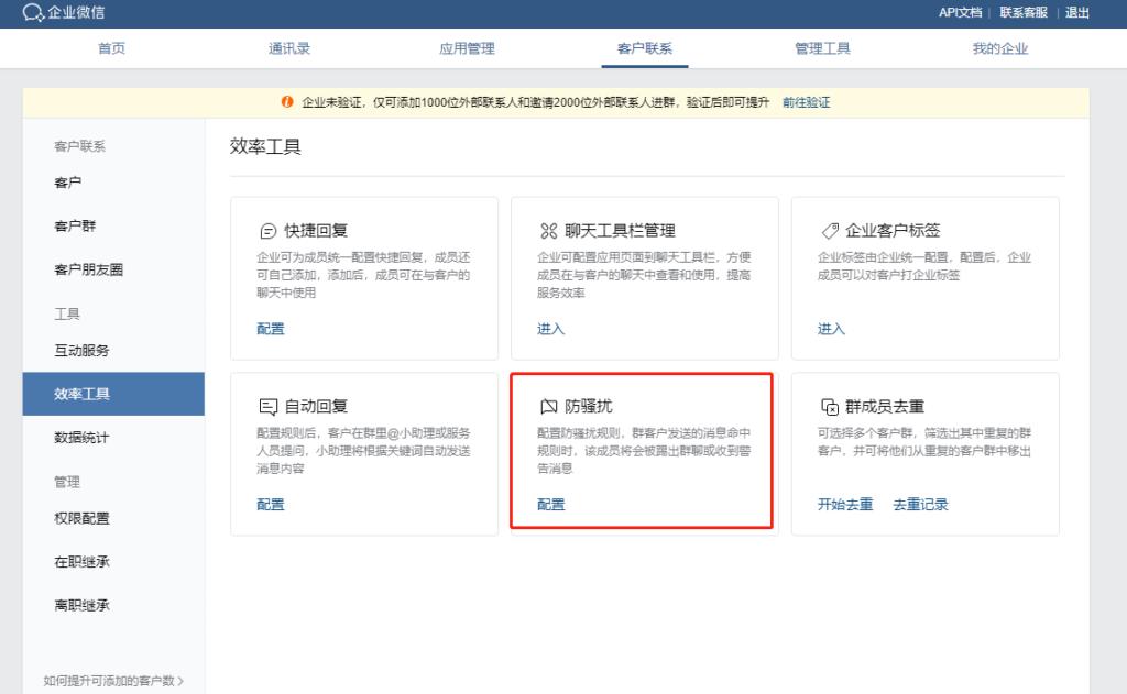 企业微信群主可以删除群里的信息吗?