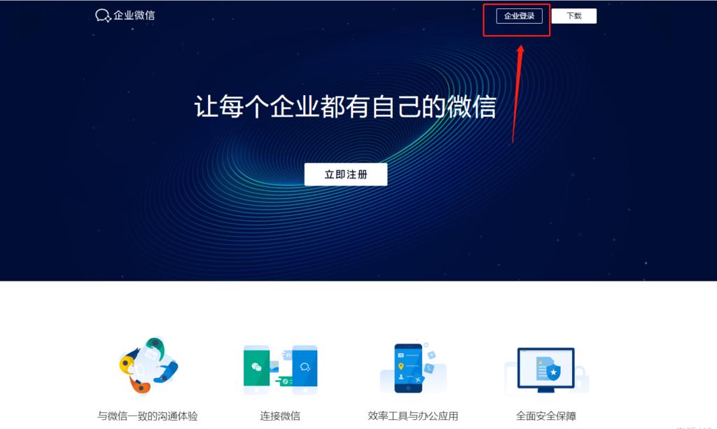 企业微信网页版怎么登录?