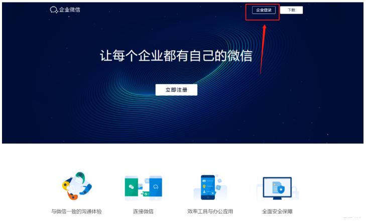 企业微信电脑版谁可以登录?