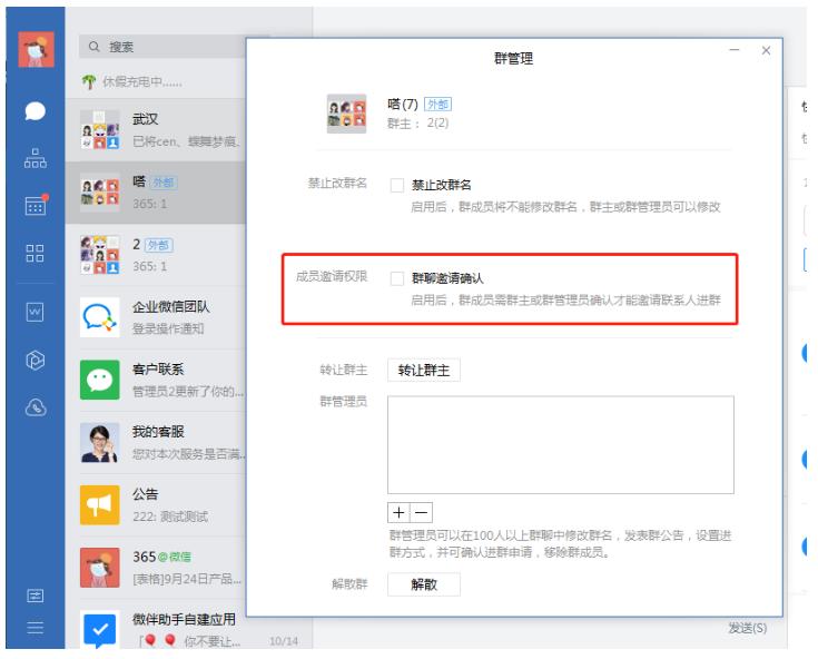 企业微信只有群主可以通过他人的入群申请吗?