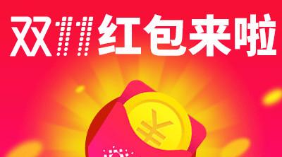 2020天猫双11红包玩法规则,天猫淘宝双十一超级红包密令!