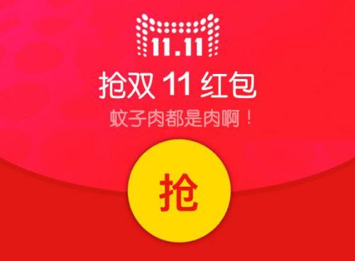 天猫双11超级红包开领:每日三次 最高1111元,快来领取吧!