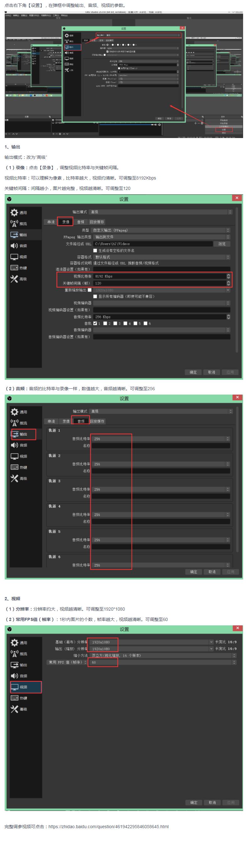 OBS录制视频画面很糊,不清晰,如何解决?