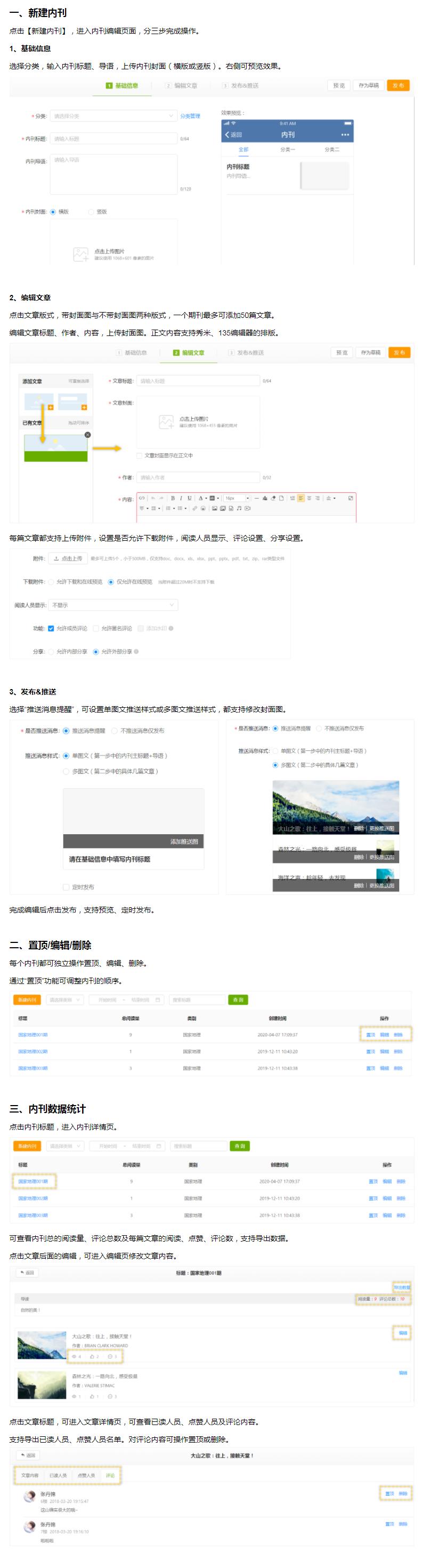 微加云文化-后台新建内刊的操作指南!