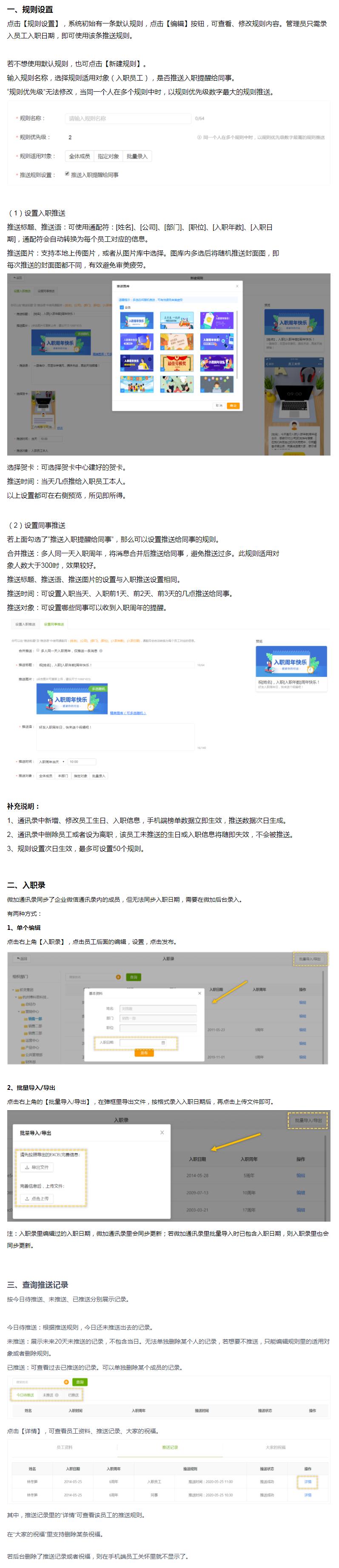 微加云文化-后台入职周年的操作指南!