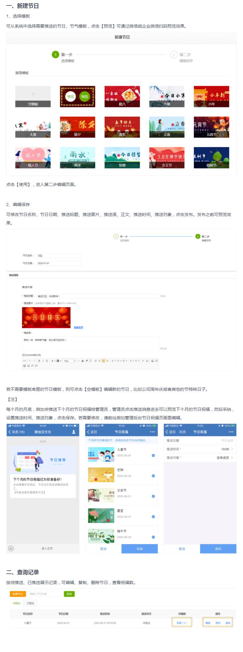 微加云文化-后台节日祝福的操作指南!
