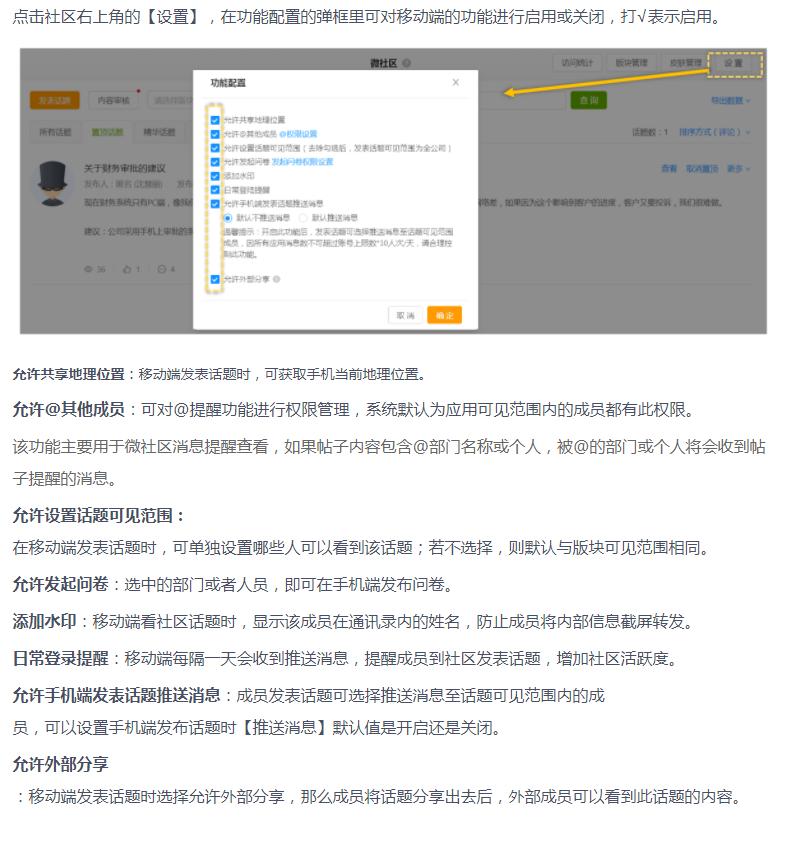 微加云文化-社区里设置移动端功能权限的操作指南!