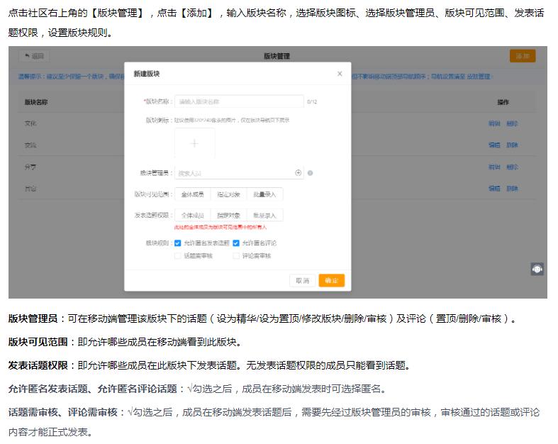 微加云文化-社区版块管理的操作指南!