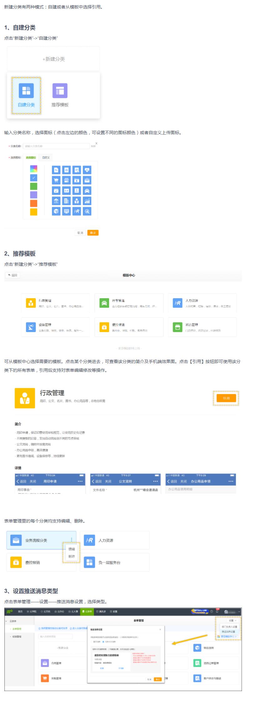微加—表单管理-新建分类!