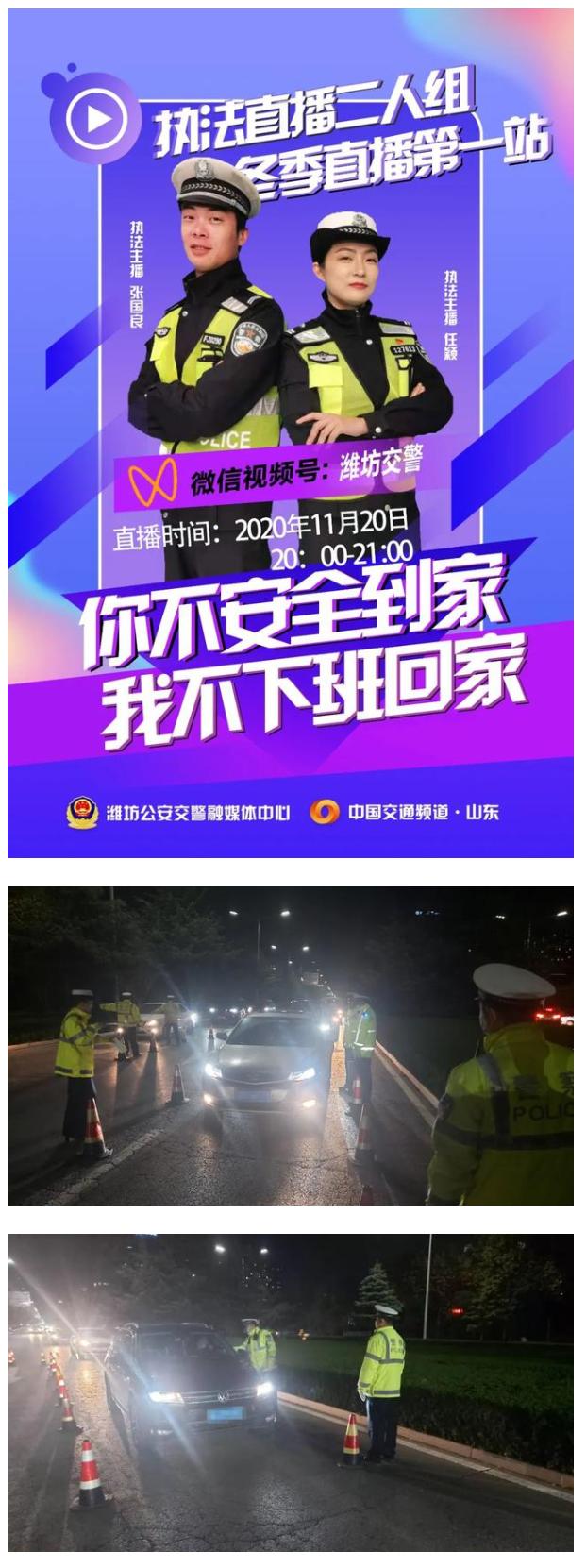 微信视频号直播执法,潍坊交警作出新尝试!