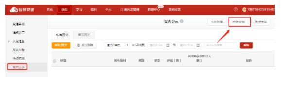 微加智慧党建--【党内公示】管理后台皮肤模板!
