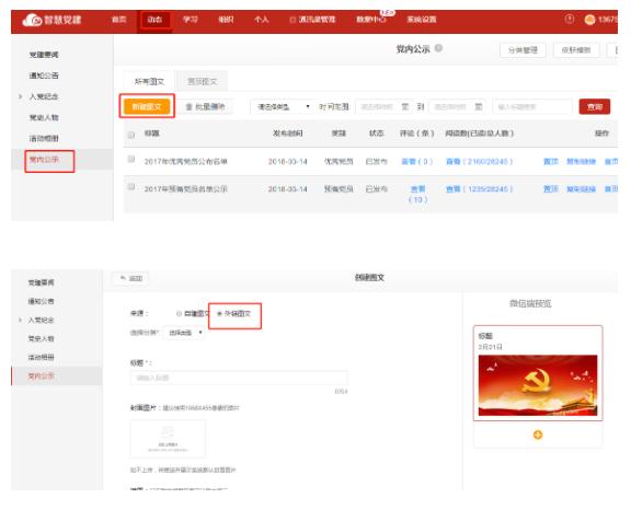 微加智慧党建--【党内公示】管理后台新建图文(外链图文)!