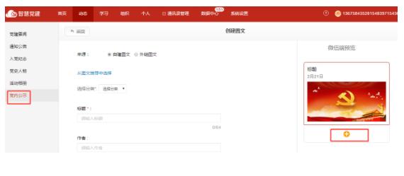 微加智慧党建--【党内公示】管理后台新建图文(多图文)!