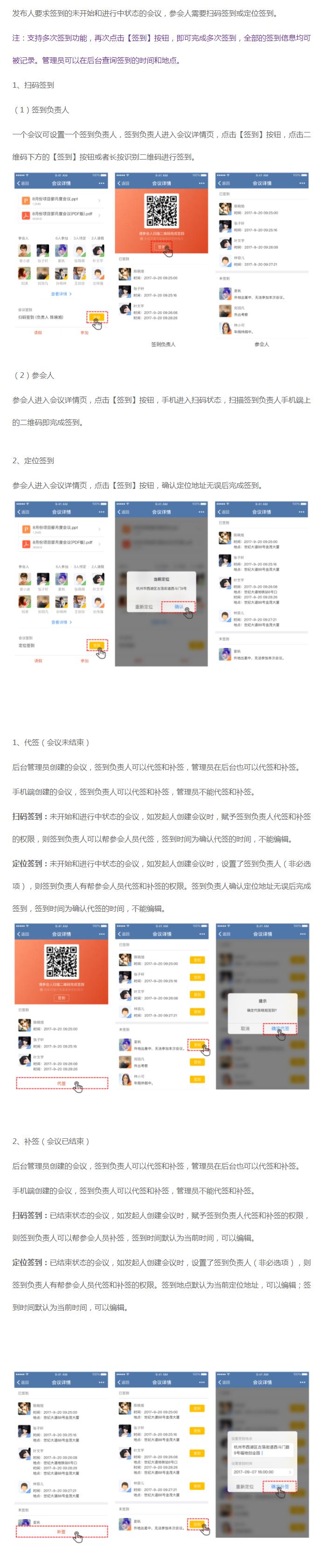 微加智慧党建--【三会一课】微信端会议签到!