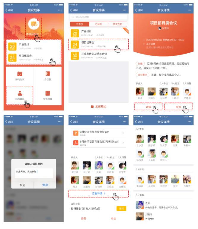微加智慧党建--【三会一课】微信端会议参加与请假!
