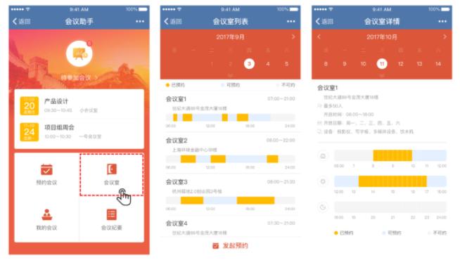 微加智慧党建--【三会一课】微信端查询会议室占用情况!