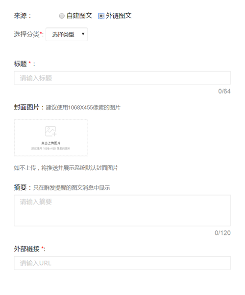 微加智慧党建--【专题教育】管理后台新建图文(外链图文)!