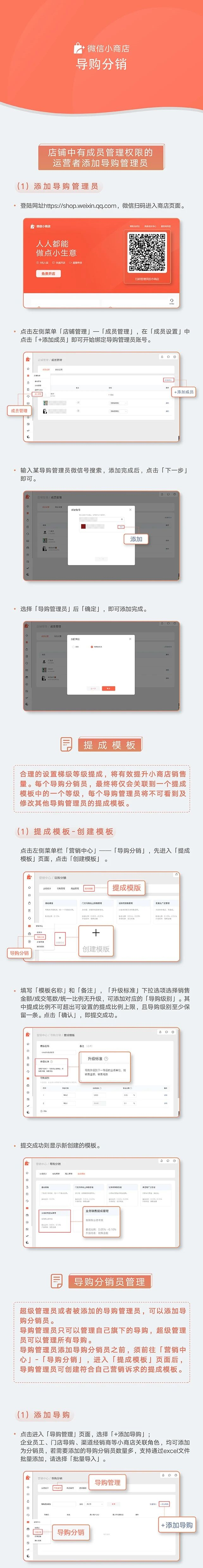 微信小商店导购分销-使用指引!