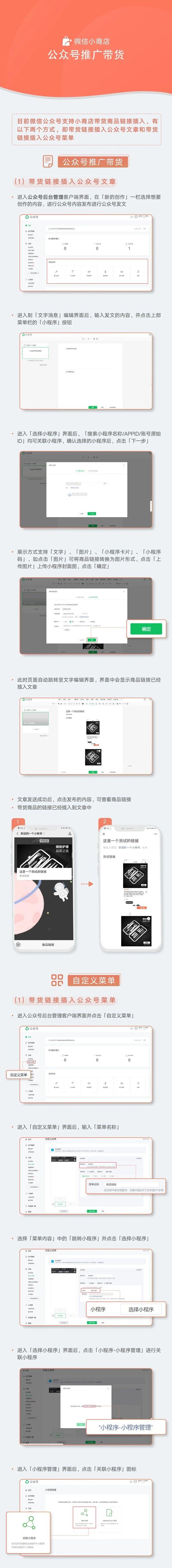 微信小商店公众号推广带货!
