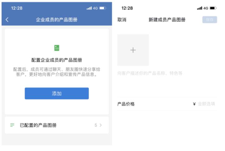 企业微信怎么分享产品图册?
