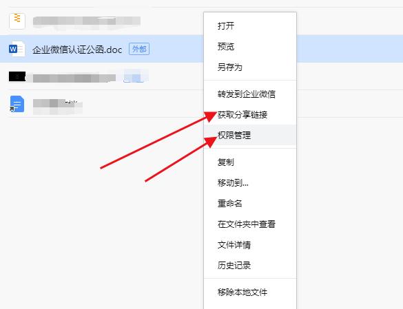 企业微信微盘支持外部联系人共享文件吗?