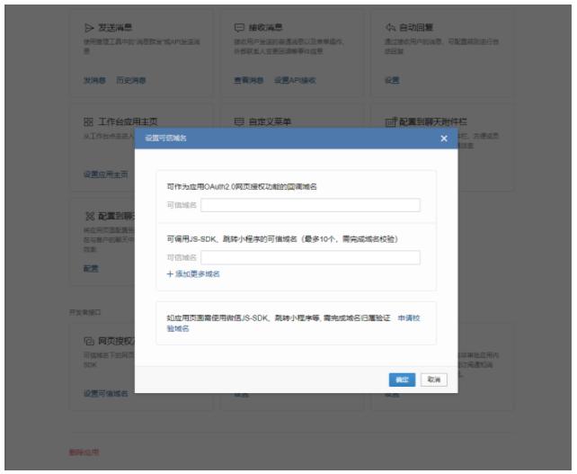 企业微信中自建应用可信域名说明?