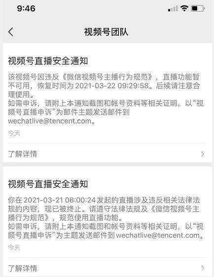 视频号封禁大量网课培训 社群营销直播间!